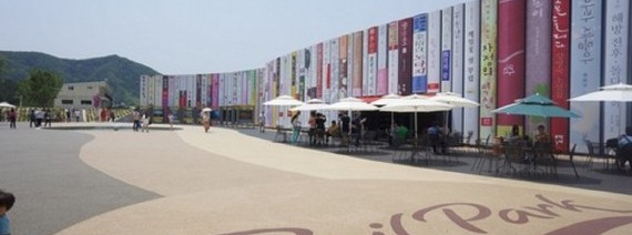 Avia Tour - EXPERIENCE SEOUL GANGCHON RAIL BIKE + ROBO PARK